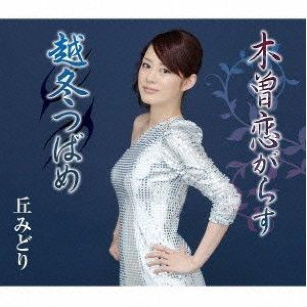 画像1: 木曽恋がらす/越冬つばめ/丘みどり [CD] (1)