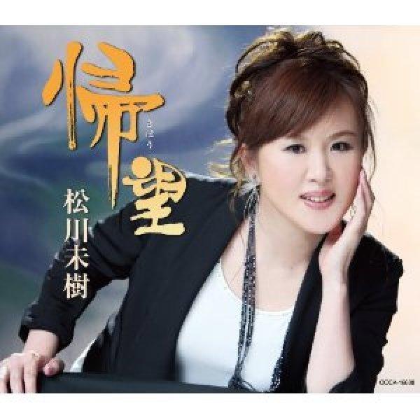 画像1: 帰望/倖せの坂道/松川未樹 [カセットテープ/CD] (1)