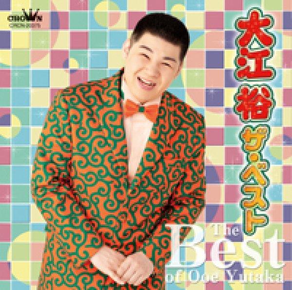 画像1: 大江裕 ザ・ベスト/大江裕 [CD] (1)