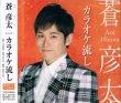 画像2: カラオケ流し/花まる街道旅鴉/蒼彦太 [CD] (2)