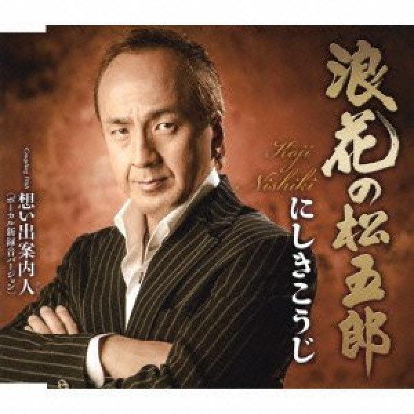 画像1: 浪花の松五郎/想い出案内人/にしきこうじ [CD] (1)