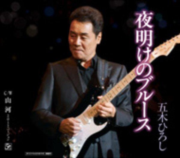 画像1: 夜明けのブルース/山河/五木ひろし [カセットテープ/CD] (1)