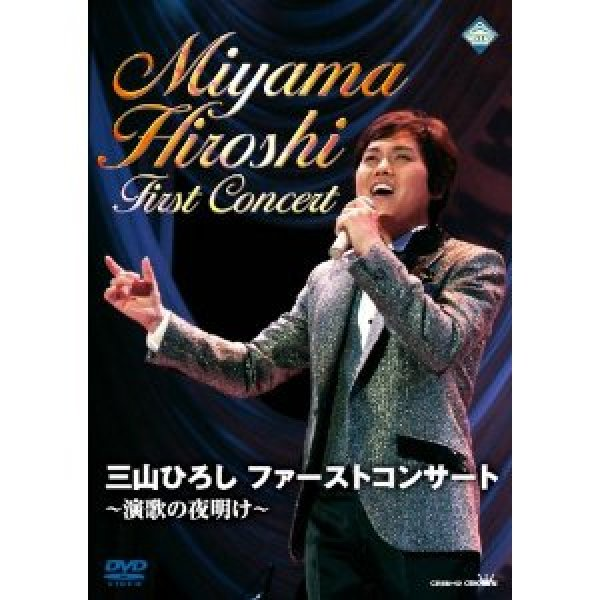画像1: 三山ひろし ファーストコンサート 〜演歌の夜明け〜/三山ひろし [DVD] (1)