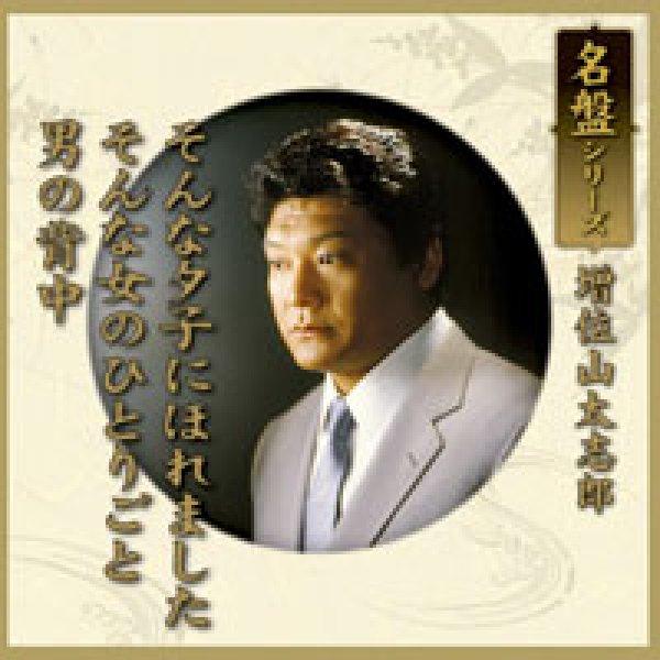 画像1: 名盤シリーズ そんな夕子にほれました/そんな女のひとりごと/男の背中/増位山太志郎 [CD] (1)
