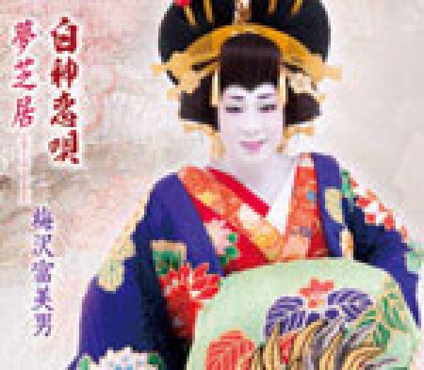 画像1: 白神恋唄/夢芝居(ニュー・ヴァージョン)/梅沢富美男 [CD] (1)