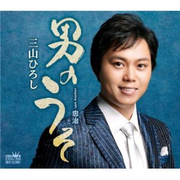 画像1: 男のうそ/忠治/三山ひろし [カセットテープ/CD] (1)