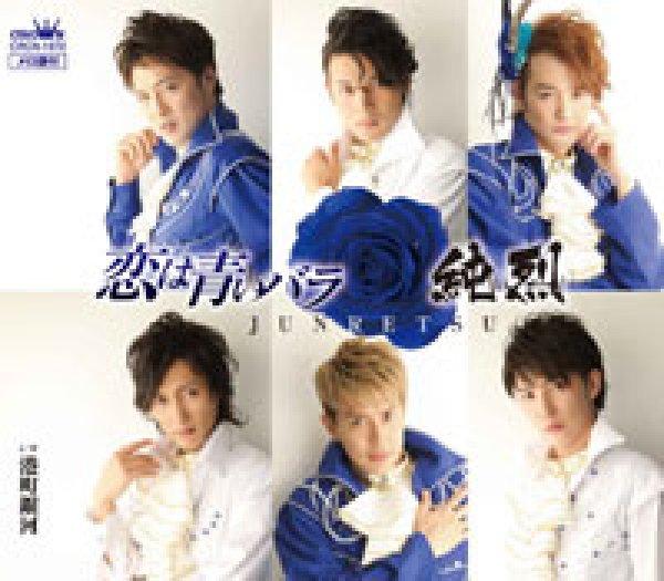 画像1: 恋は青いバラ/港町銀河/純烈 [CD] (1)