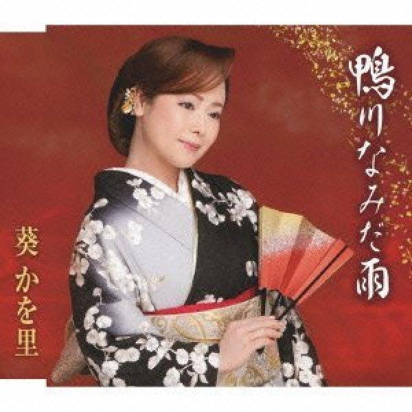 画像1: 鴨川なみだ雨/恋してマンボ/葵かを里 [CD] (1)