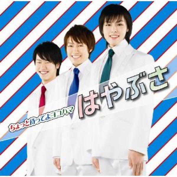 画像1: ちょっと待ってよヨコハマ/YOKOHAMA片想い/はやぶさ [CD] (1)