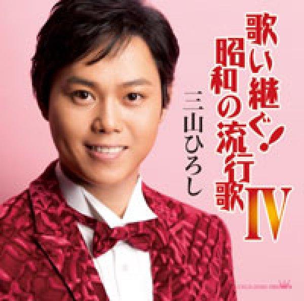 画像1: 歌い継ぐ!昭和の流行歌IV/三山ひろし [CD] (1)