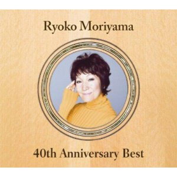 画像1: 森山良子 40thアニバーサリー・ベスト/森山良子 [CD] (1)