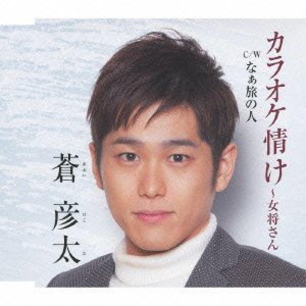 画像1: カラオケ情け〜女将さん/なぁ旅の人/蒼彦太 [CD] (1)