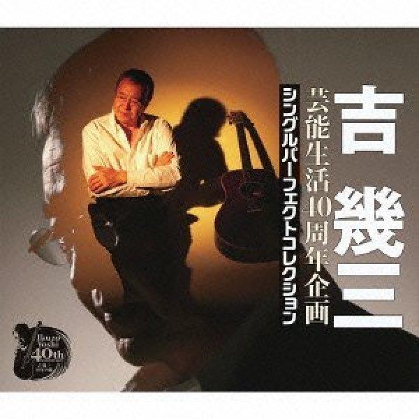 画像1: 芸能生活40周年企画 シングルパーフェクトコレクション/吉幾三 [CD] (1)