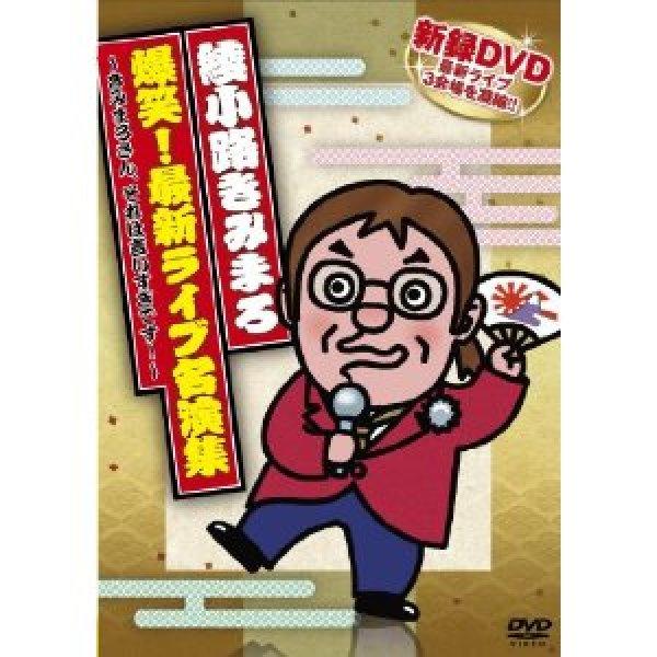 画像1: 綾小路きみまろ 爆笑!最新ライブ名演集 〜きみまろさん、それは言いすぎです!〜/綾小路きみまろ [DVD] (1)