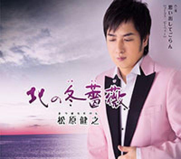 画像1: 北の冬薔薇/思い出してごらん/松原健之 [カセットテープ/CD] (1)