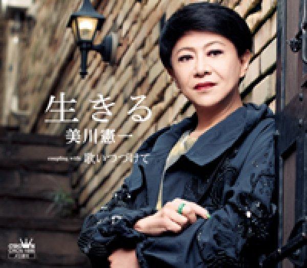画像1: 生きる/歌いつづけて/美川憲一 [CD] (1)