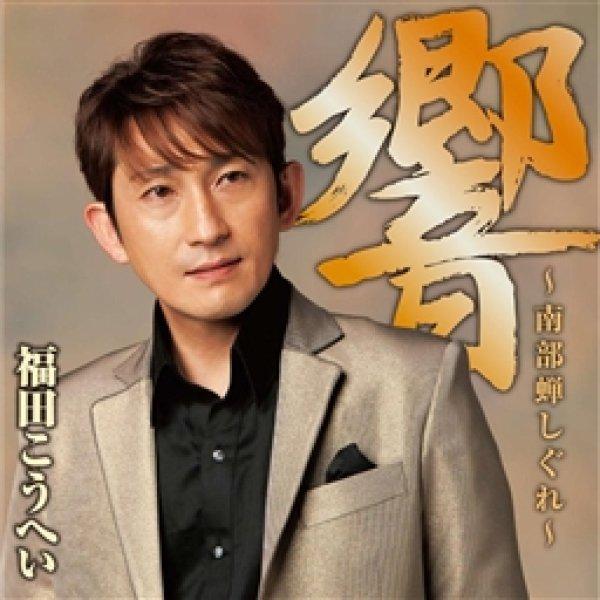 画像1: 響〜南部蝉しぐれ〜/福田こうへい [カセットテープ/CD] (1)