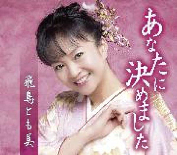 画像1: あなたに決めました/ピョン太郎旅がらす/飛鳥とも美 [カセットテープ/CD]gak2 (1)