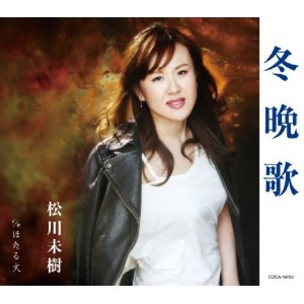 画像1: 冬挽歌/ほたる火/松川未樹 [CD] (1)