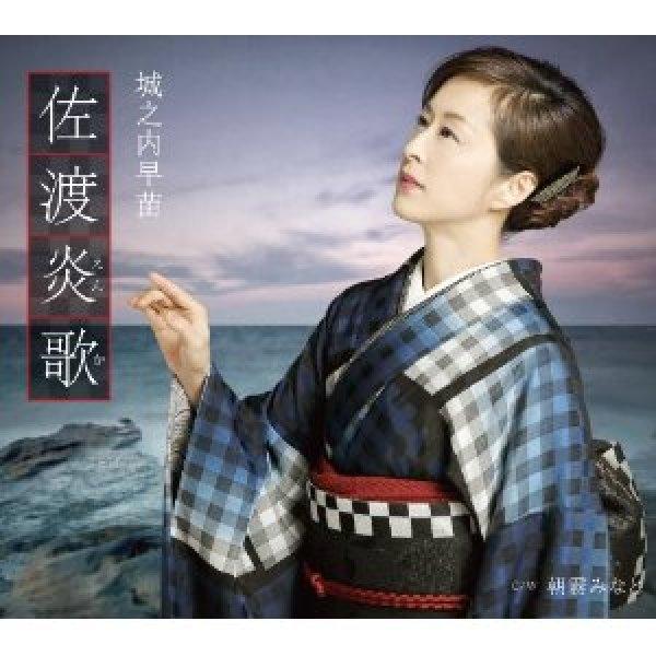 画像1: 佐渡炎歌/朝霧みなと/城之内早苗 [CD] (1)