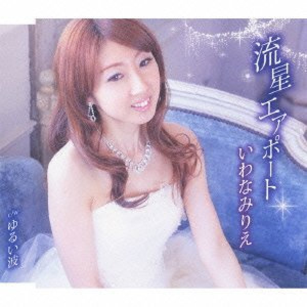 画像1: 流星エアポート/ゆるい波/いわなみりえ(岩波理恵) [CD] (1)