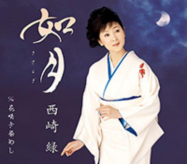 画像1: 如月/花咲き染めし/西崎緑 [カセットテープ/CD] (1)