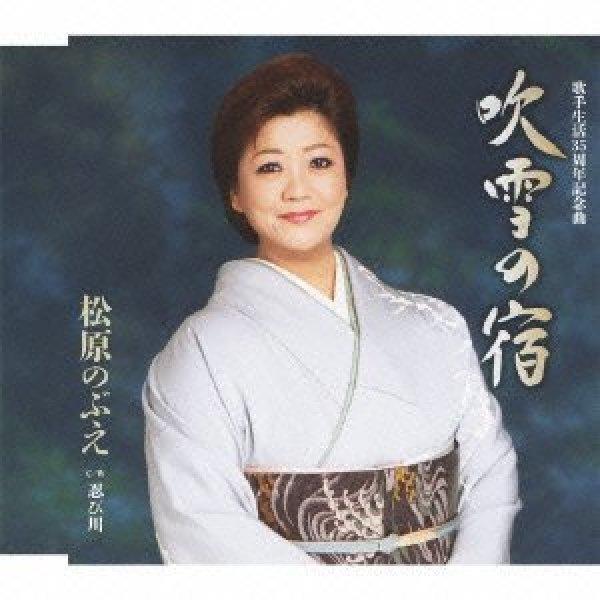 画像1: 吹雪の宿/忍び川/松原のぶえ [カセットテープ/CD] (1)