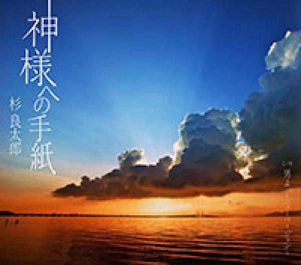 画像1: 神様への手紙/男よ〜ニューバージョン〜/杉良太郎 [CD] (1)