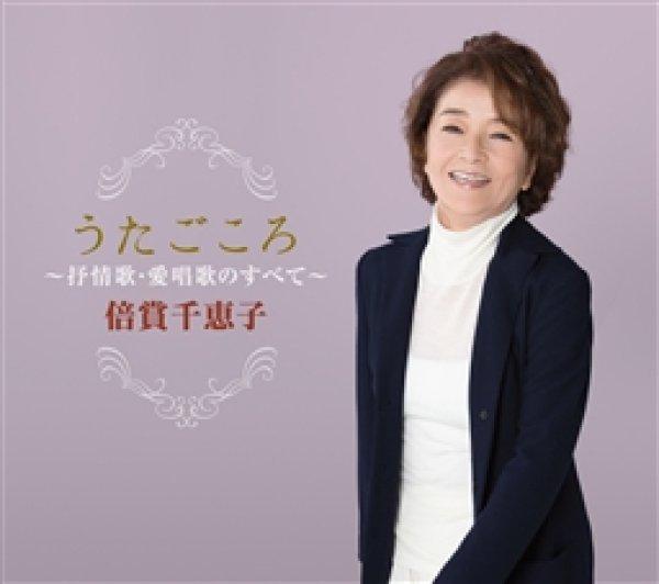画像1: うたごごろ〜倍賞千恵子 抒情歌・愛唱歌のすべて/倍賞千恵子 [CD] (1)