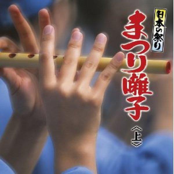 画像1: 日本の祭り まつり囃子 上/祭 [CD] (1)