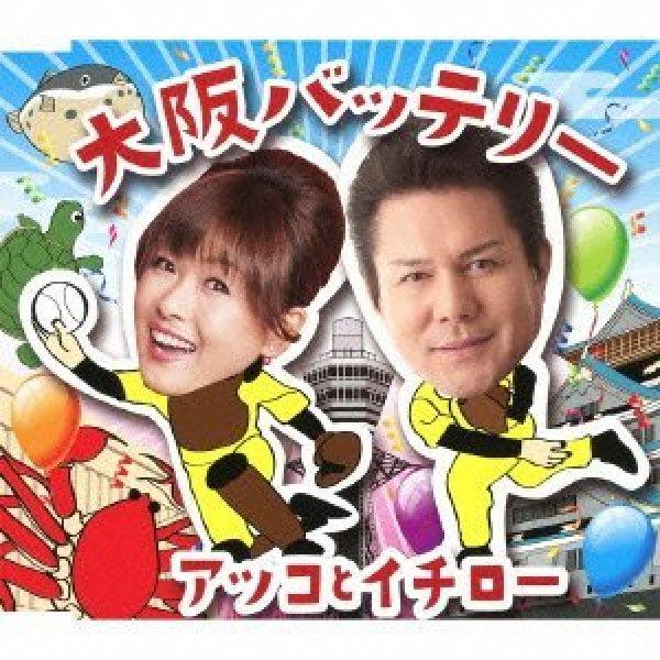 画像1: 大阪バッテリー/アツコとイチロー(浅田あつこ&坂井一郎) [CD] (1)