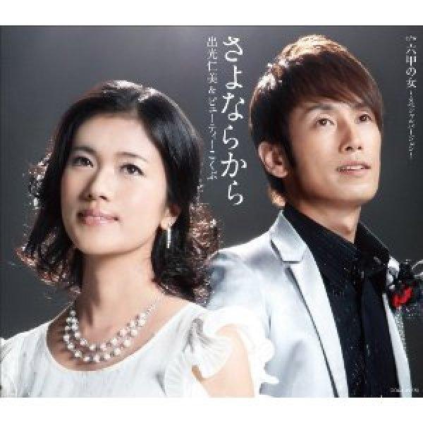 画像1: さよならから/六甲の女(スペシャルバージョン)/出光仁美&ビューティーこくぶ [CD] (1)