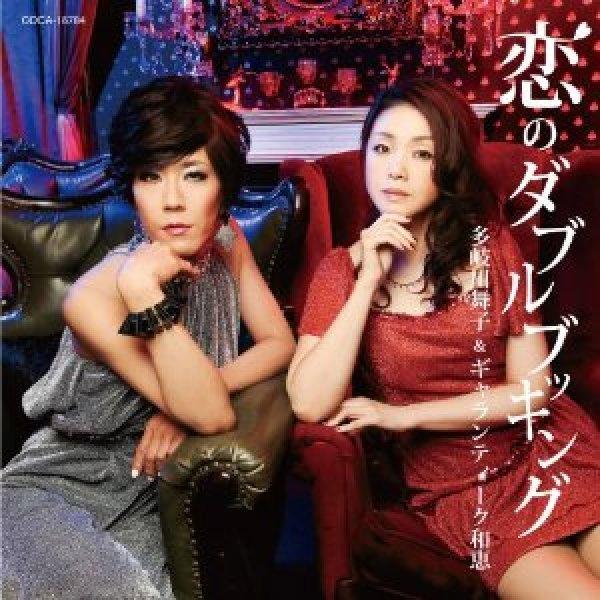 画像1: 恋のダブルブッキング/二人でお酒を/多岐川舞子&ギャランティーク和恵 [CD] (1)