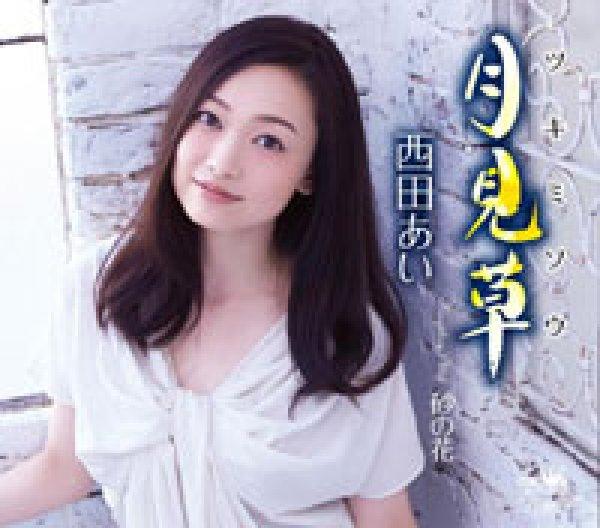 画像1: 月見草/砂の花/西田あい [CD] (1)