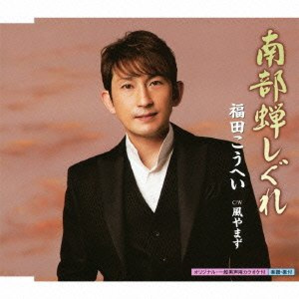 画像1: 南部蝉しぐれ/風やまず/福田こうへい [カセットテープ/CD] (1)
