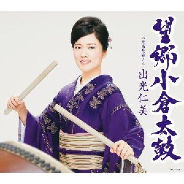 画像1: 望郷小倉太鼓/潮来花嫁さん/出光仁美 [CD] (1)