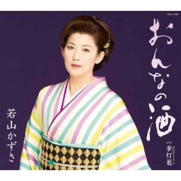 画像1: おんなの酒/夢灯籠/若山かずさ [CD] (1)