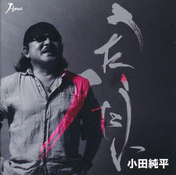 画像1: うたうたい/小田純平 [CD] (1)