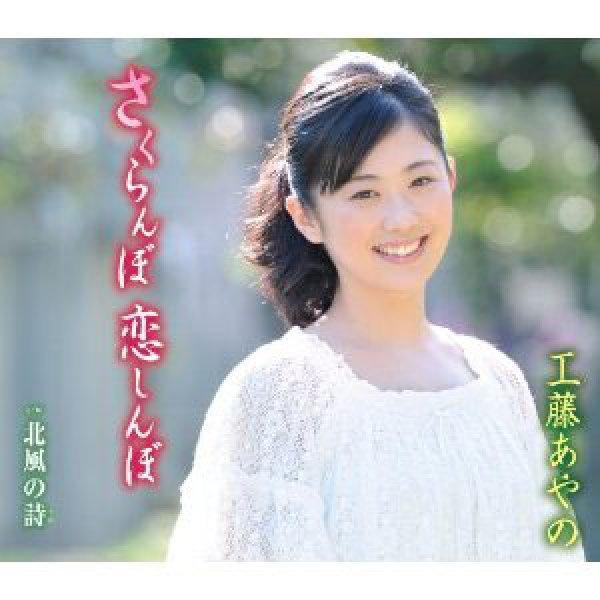 画像1: さくらんぼ 恋しんぼ/北風の詩/工藤あやの [CD] (1)