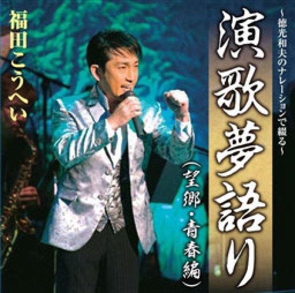 画像1: 演歌夢語り 〜徳光和夫のナレーションで綴る(望郷・青春編)〜/福田こうへい [CD] (1)