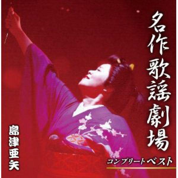 画像1: 名作歌謡劇場コンプリートベスト/島津亜矢 [カセットテープ/CD] (1)