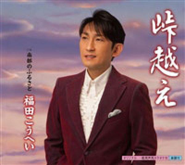 画像1: 峠越え/南部のふるさと/福田こうへい [カセットテープ/CD] (1)