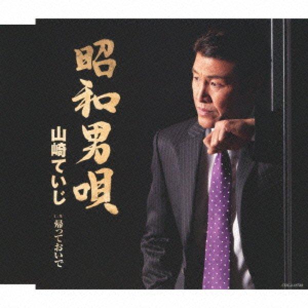 画像1: 昭和男唄/帰っておいで/山崎ていじ(山崎悌史) [カセットテープ/CD] (1)