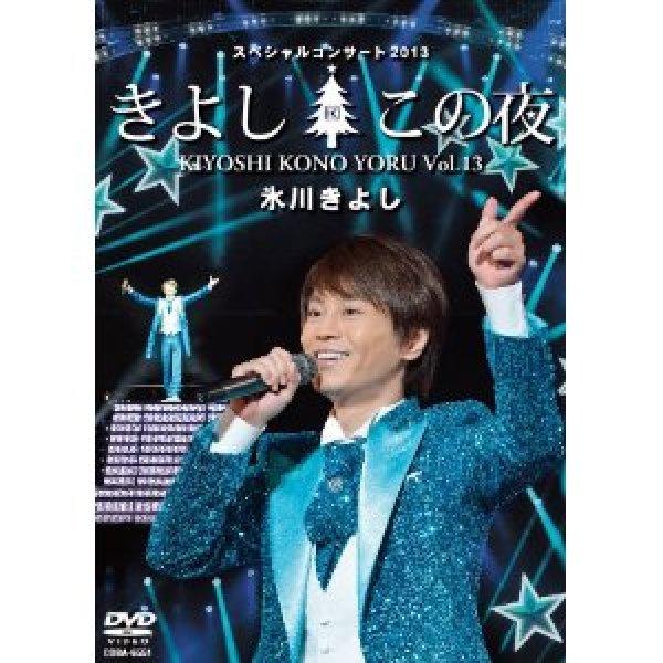 画像1: 氷川きよしスペシャルコンサート2013 きよしこの夜Vol.13/氷川きよし [DVD] (1)