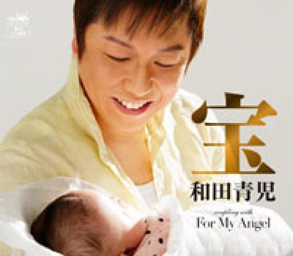 画像1: 宝/For My Angel/和田青児 [CD] (1)