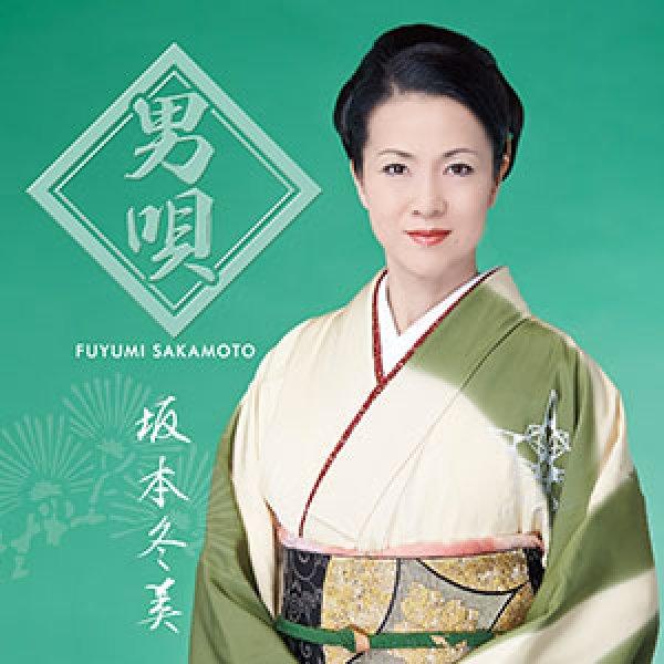 画像1: 男唄/坂本冬美 [CD] (1)