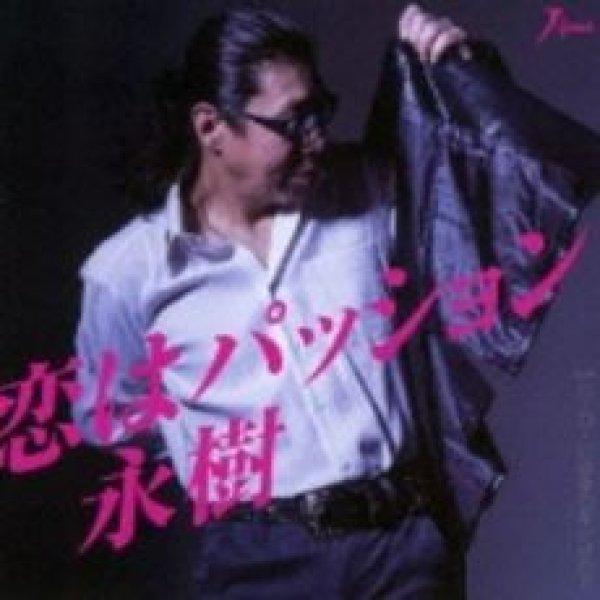 画像1: 恋はパッション/ヒーローにはなれないけれど/永樹 [CD]gak3 (1)