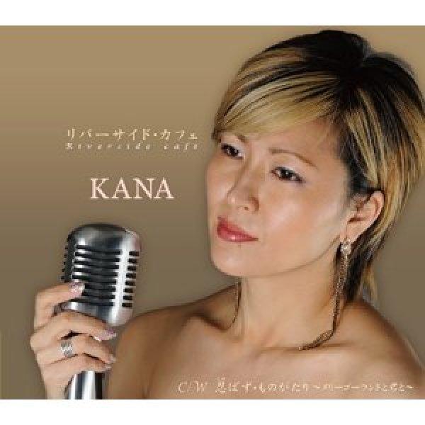 画像1: リバーサイド・カフェ/忍ばず・ものがたり 〜メリーゴーランドと君と〜/KANA [CD] (1)