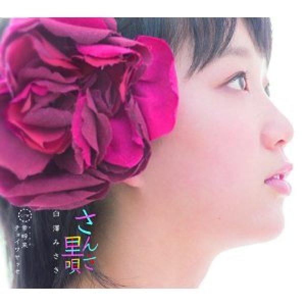 画像1: さんさ里唄/幸呼来(サッコラ)チョイワヤッセ/臼澤みさき [CD] (1)