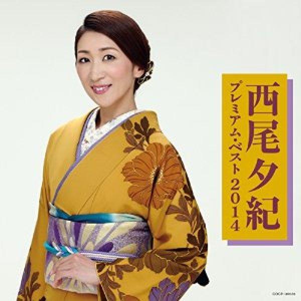 画像1: 西尾夕紀 プレミアム・ベスト2014/西尾夕紀 [CD] (1)